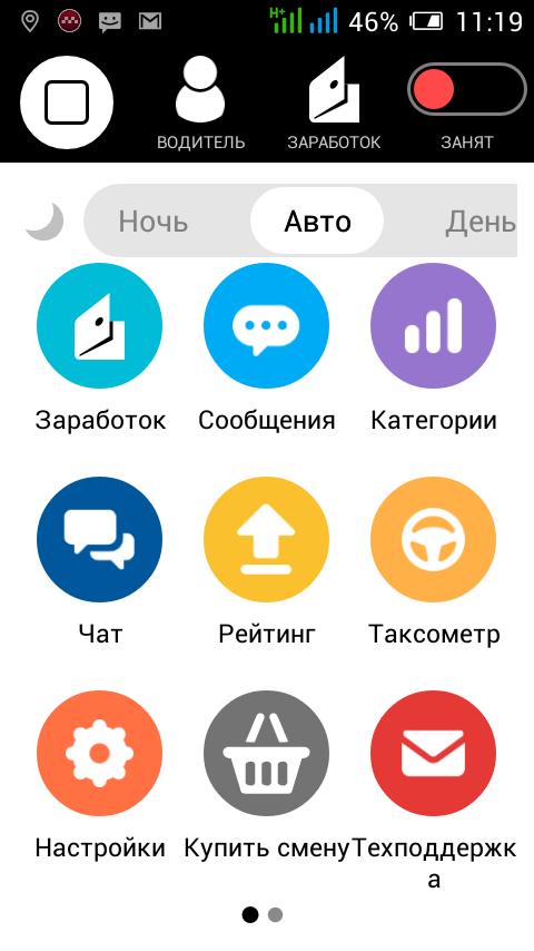 """В меню Таксомерта появился пункт """"Покупка Смен"""""""