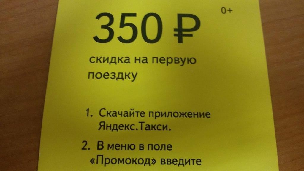 Промокод Яндекс.Такси