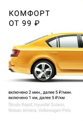 Новый тариф Комфорт в Яндекс.Такси