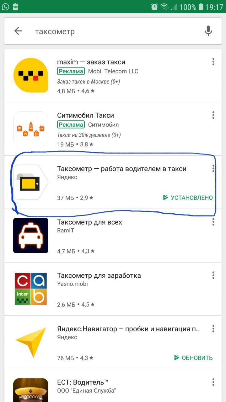 Установите Таксометр