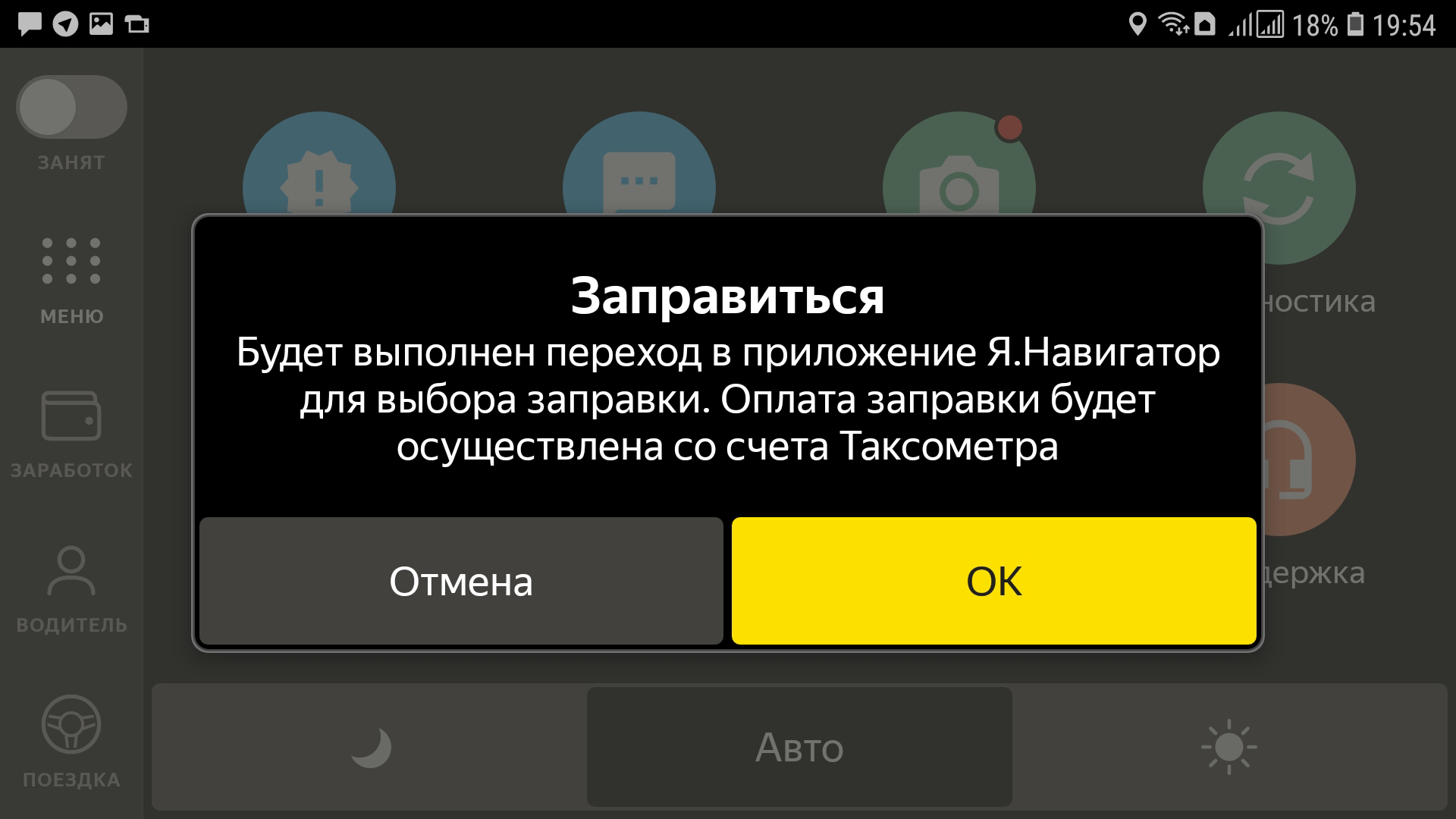 Таксометр предложит открыть Навигатор